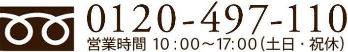 フリーダイヤル:0120-497-110 営業時間 10:00~17:00(土日祝休)