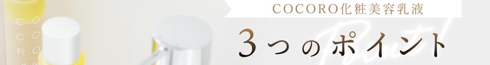 COCORO化粧美容乳液 3つのポイント