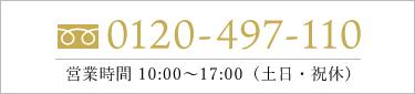 フリーダイヤル0120-497-110 営業時間10:00~17:00」(土日・祝休)