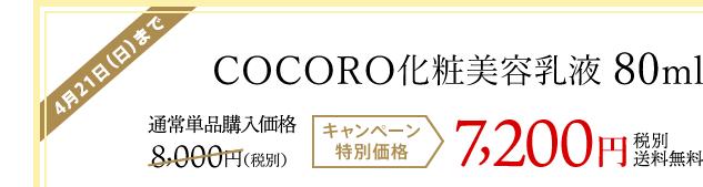 COCORO化粧美容乳液80ml キャンペーン特別価格7,200円 10%OFF! 税別送料無料