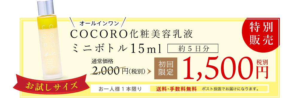 COCORO化粧美容乳液ミニボトル15ml(約5日分)初回限定1,500円(税別)お一人様1本限り。送料・手数料無料。ポスト投函でお届けになります。