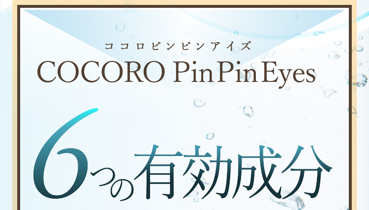 COCORO Pin Pin Eyes(ココロピンピンアイズ)6つの有効成分