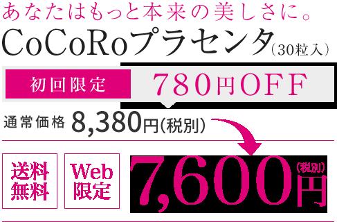 あなたはもっと本来の美しさに。CoCoRoプラセンタ7,600円(税別)