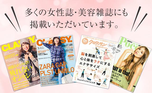 多くの女性誌・美容雑誌にも掲載いただいています。