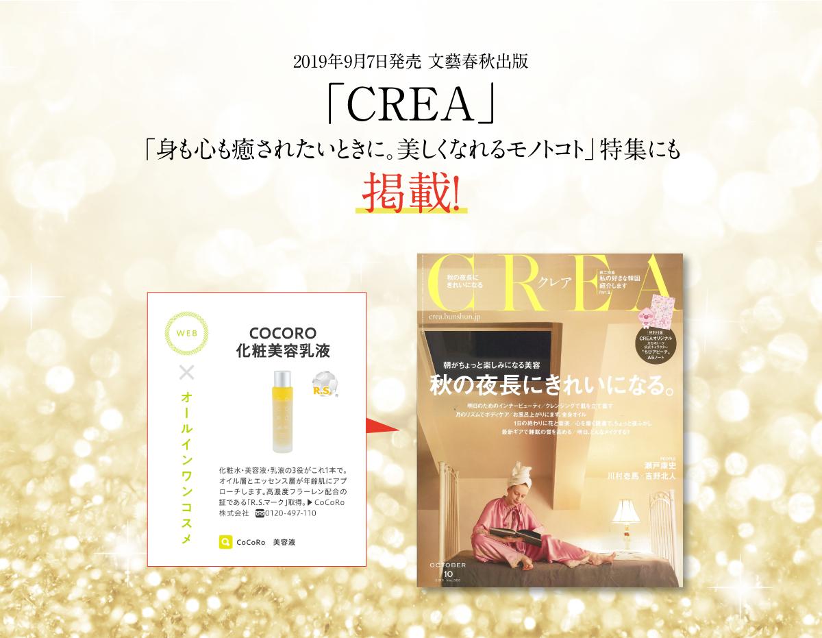 2019年9月7日発売 文藝春秋出版「CREA」「身も心も癒されたいときに。美しくなれるモノトコト」特集にも掲載!