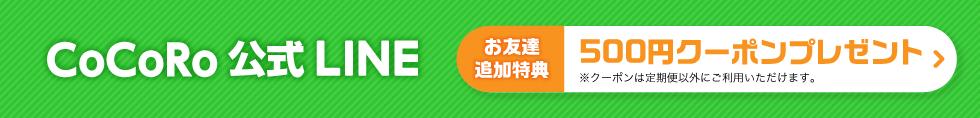 CoCoRo公式LINE@ お友達追加特典 500円クーポンプレゼント